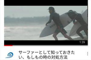 サーファーとして知っておきたい、もしもの時の対処方法