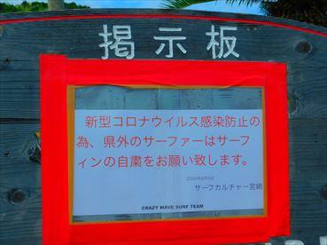 宮崎市サーフィン業組合からの自粛願