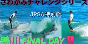 JPSA特別戦DAY2ロングFLDAY