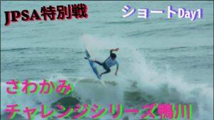 JPSA特別戦DAY3ショートDAY1