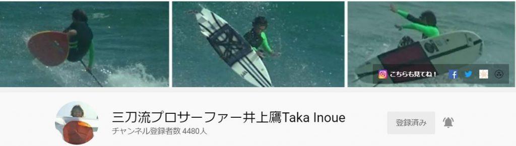 鷹YouTubeチャンネル