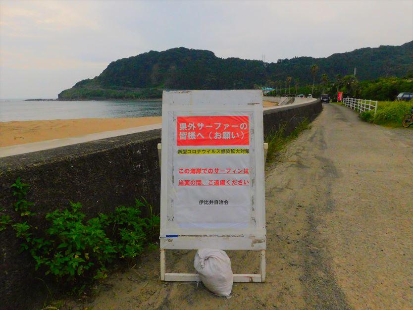 浜への入り口自粛要請看板
